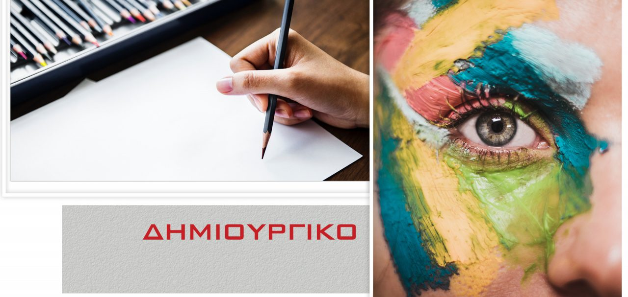 dhmiourgiko_new