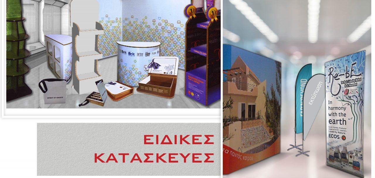 eidikes_kat_3