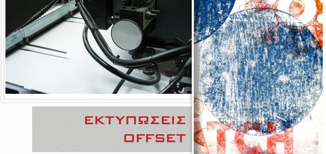 offset_new